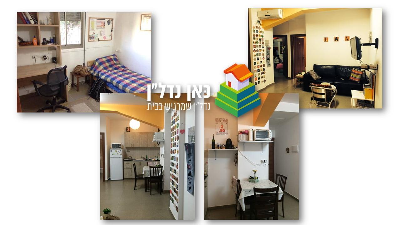 דירות 3 שותפים