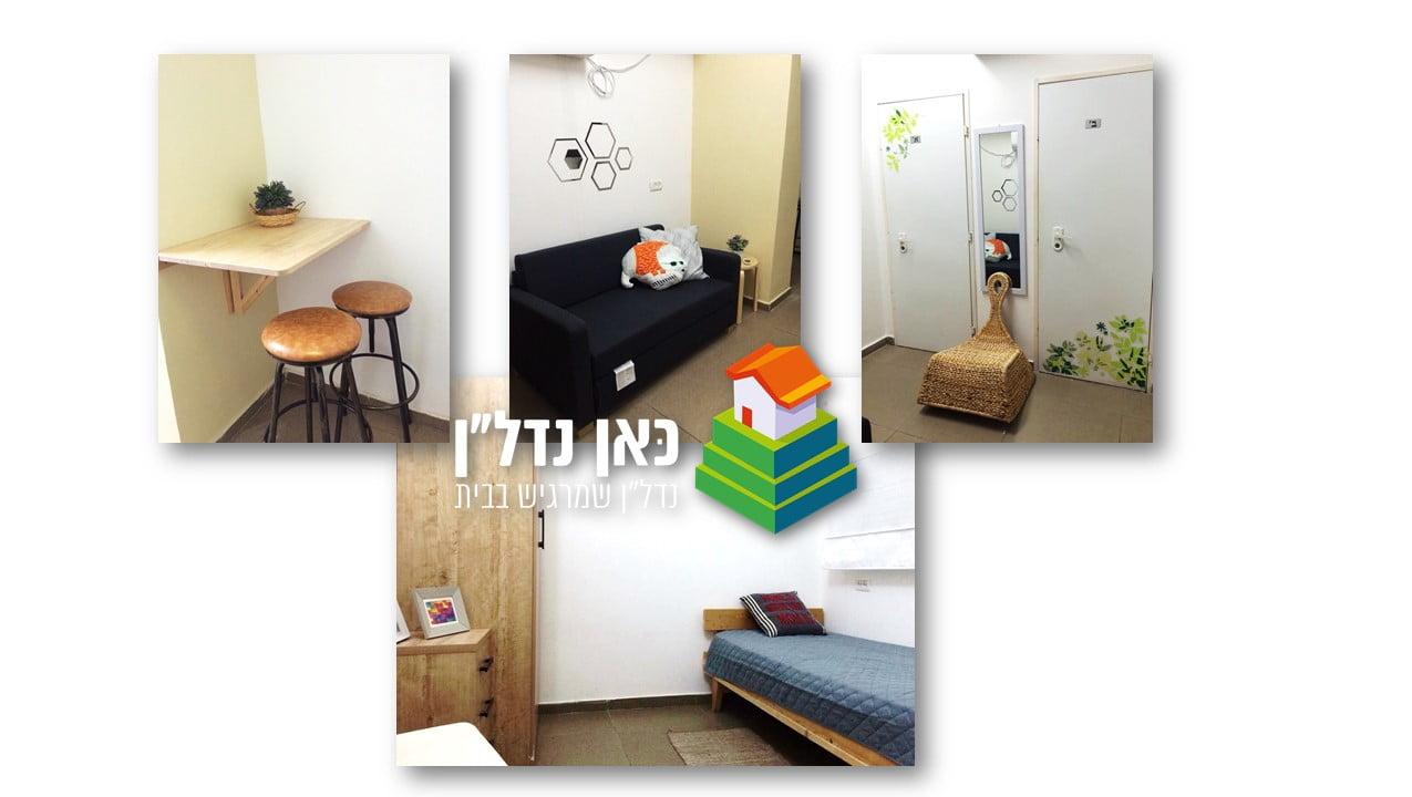 דירות 2 שותפים