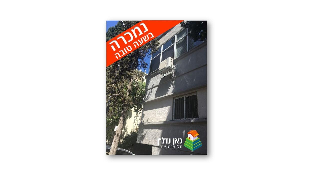 נמכרה – הזדמנות נדירה להשקעה בירושלים שבחיפה