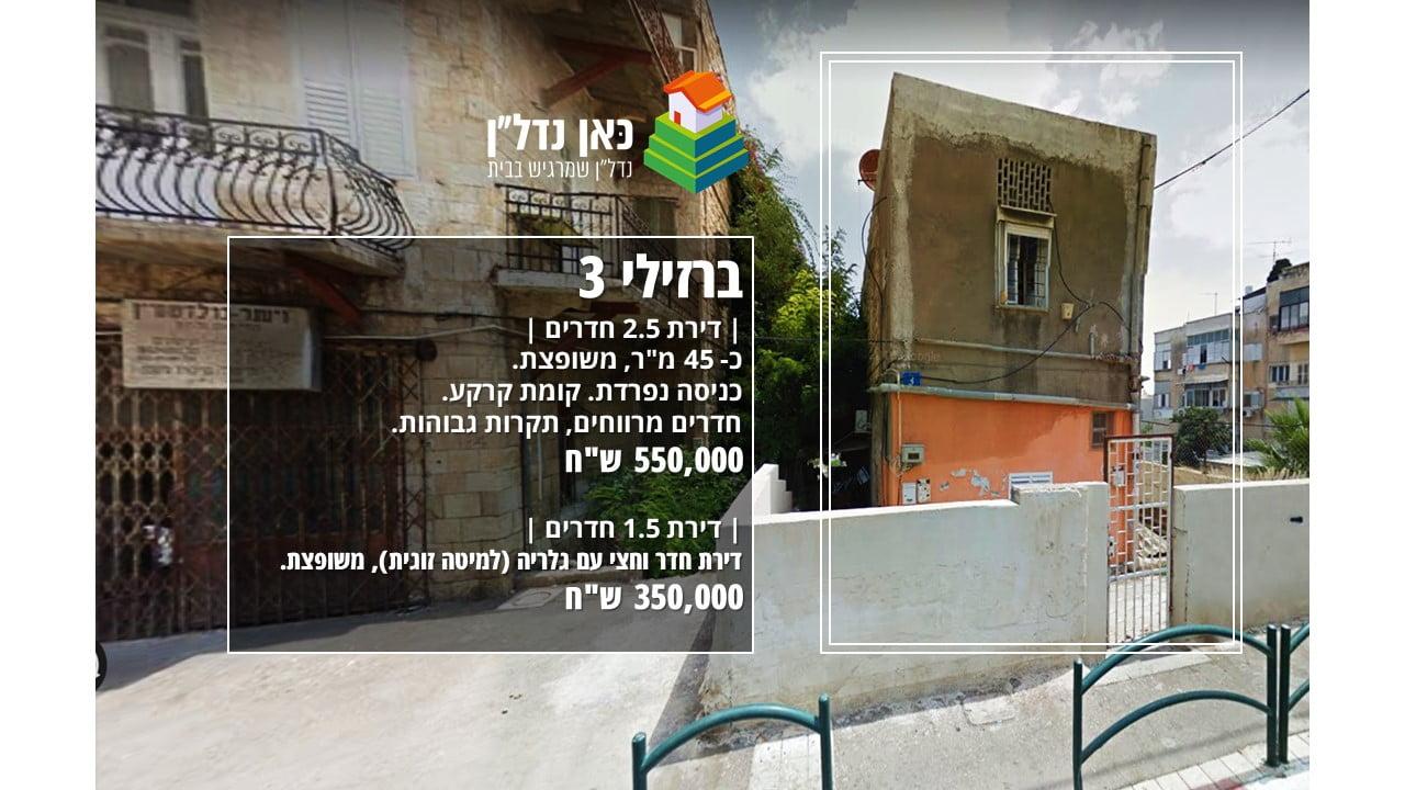 בניין עצמאי למכירה באזור החם הבא בחיפה